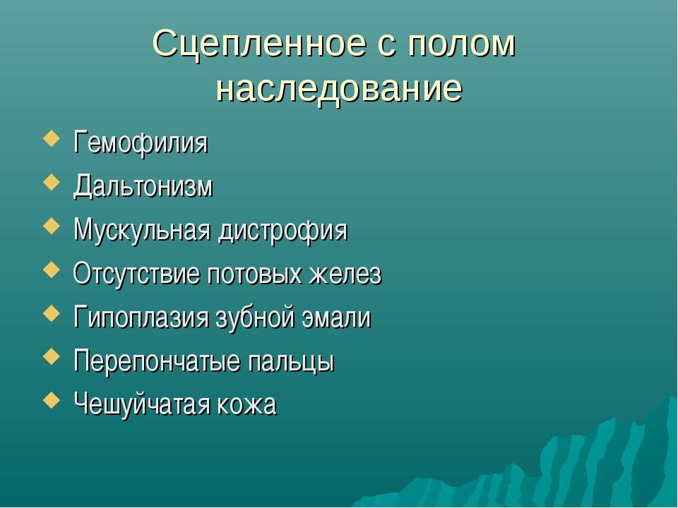 задача сцепленная с полом в х хромосоме диетолога Шариповой: