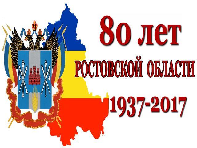 Доклад 80 лет ростовской области 1837