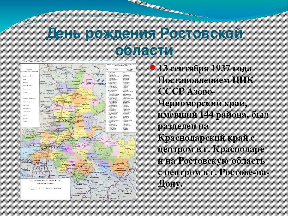 Доклад 80 лет ростовской области 4155