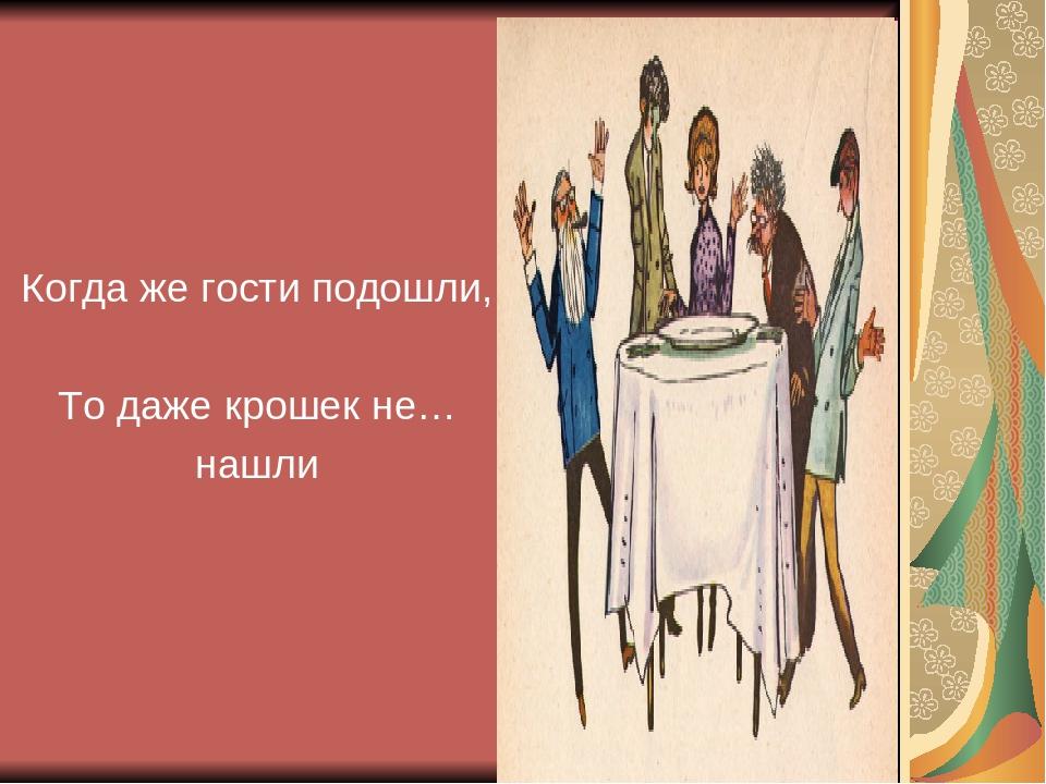 Когда же гости подошли стих
