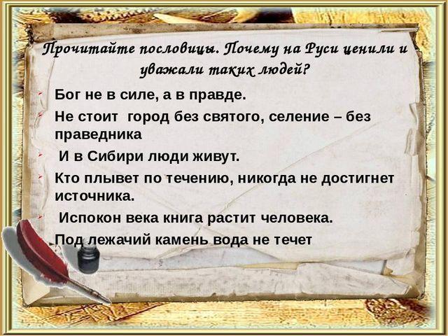 Пословицы о руси о русских людях