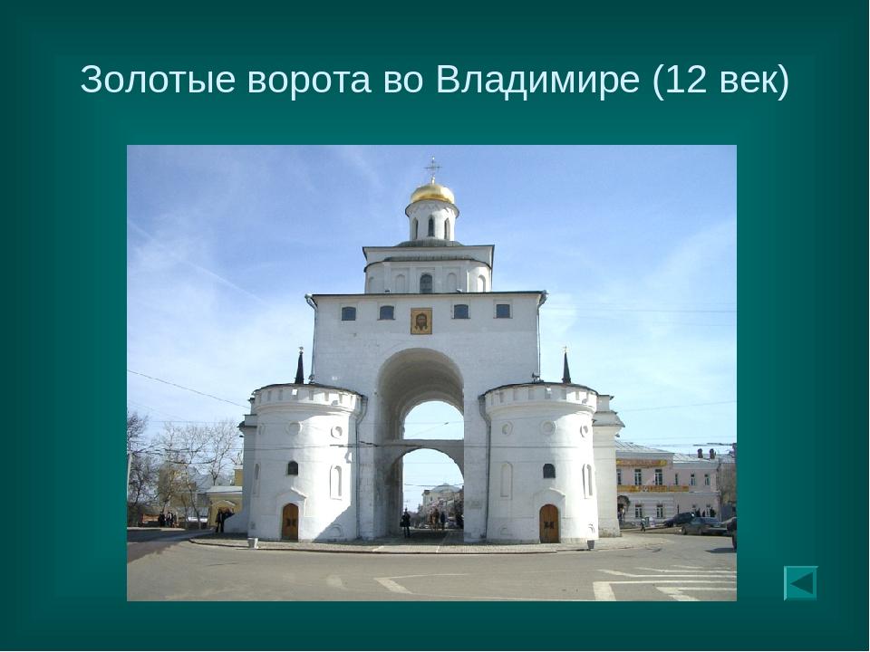 золотые ворота во владимире фото из учебника