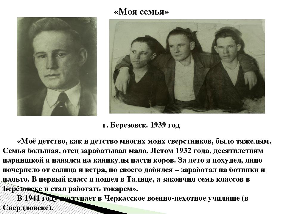«Моя семья» «Моё детство, как и детство многих моих сверстников, было тяжелы...