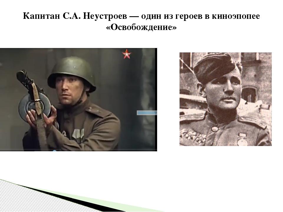 Капитан С.А. Неустроев — один из героев в киноэпопее «Освобождение»