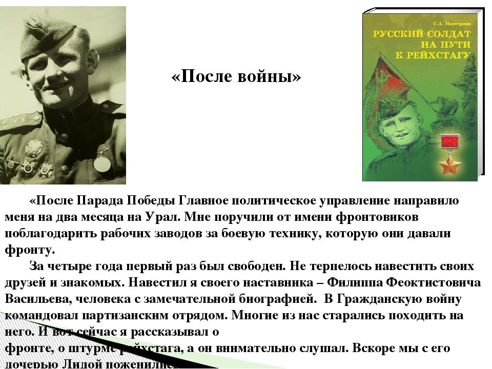 «После войны» «После Парада Победы Главное политическое управление направило...