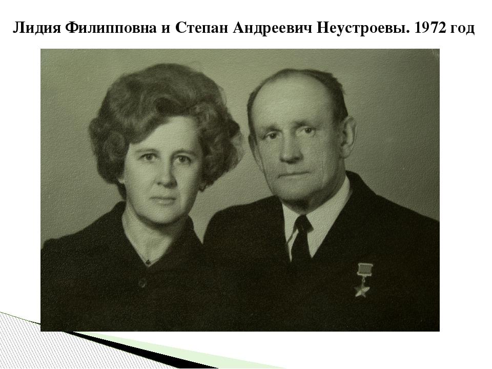 Лидия Филипповна и Степан Андреевич Неустроевы. 1972 год