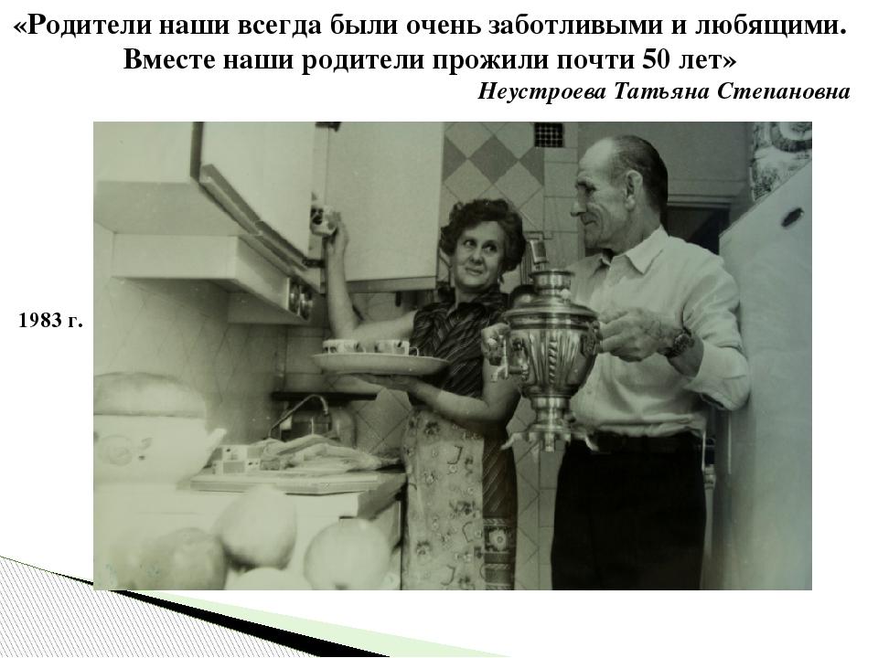 1983 г. «Родители наши всегда были очень заботливыми и любящими. Вместе наши...