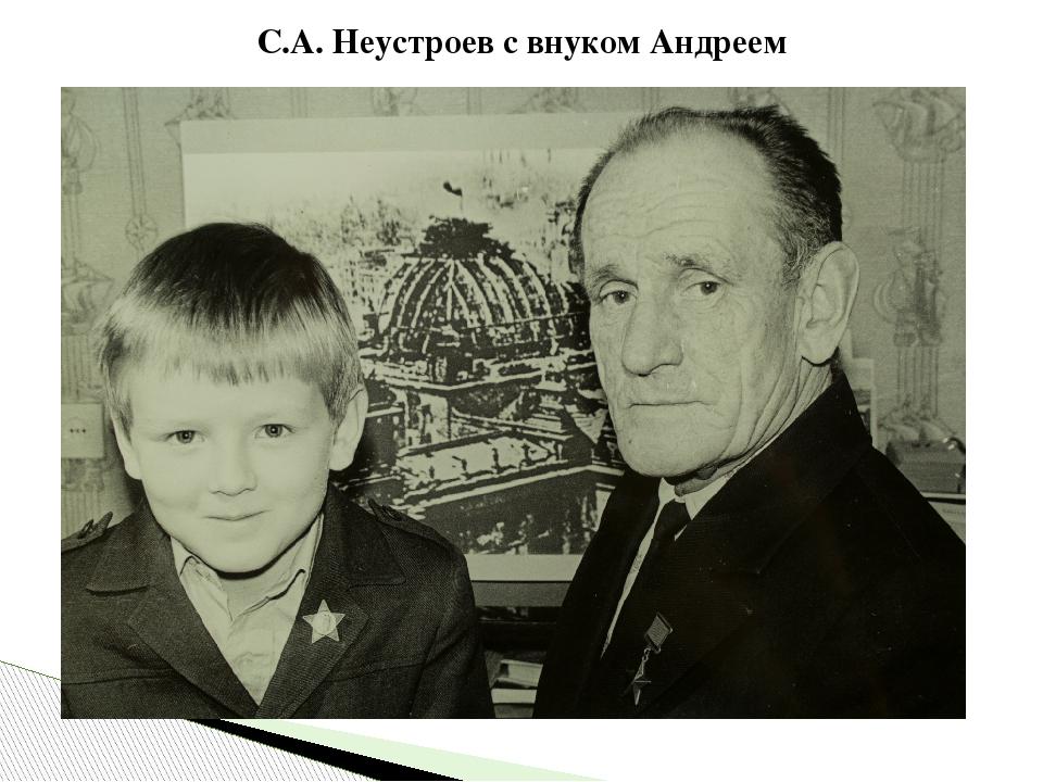 С.А. Неустроев с внуком Андреем