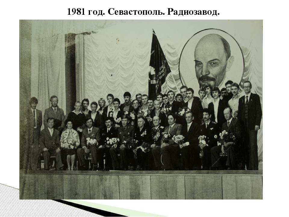 1981 год. Севастополь. Радиозавод.