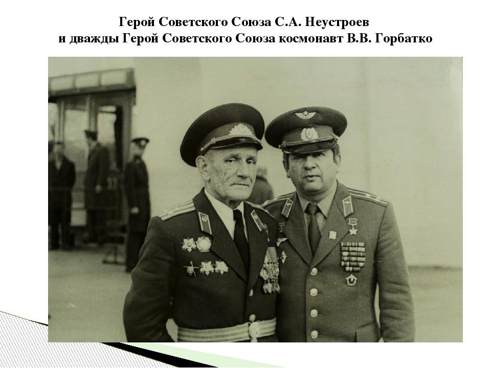 Герой Советского Союза С.А. Неустроев и дважды Герой Советского Союза космона...