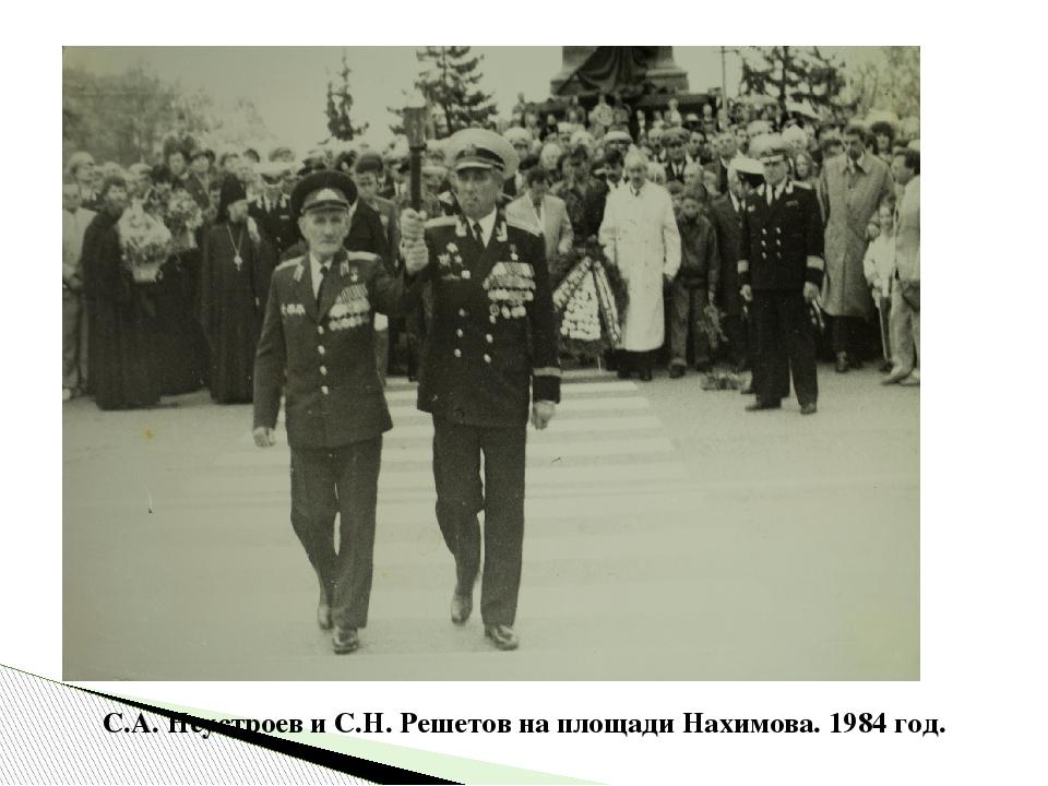 С.А. Неустроев и С.Н. Решетов на площади Нахимова. 1984 год.