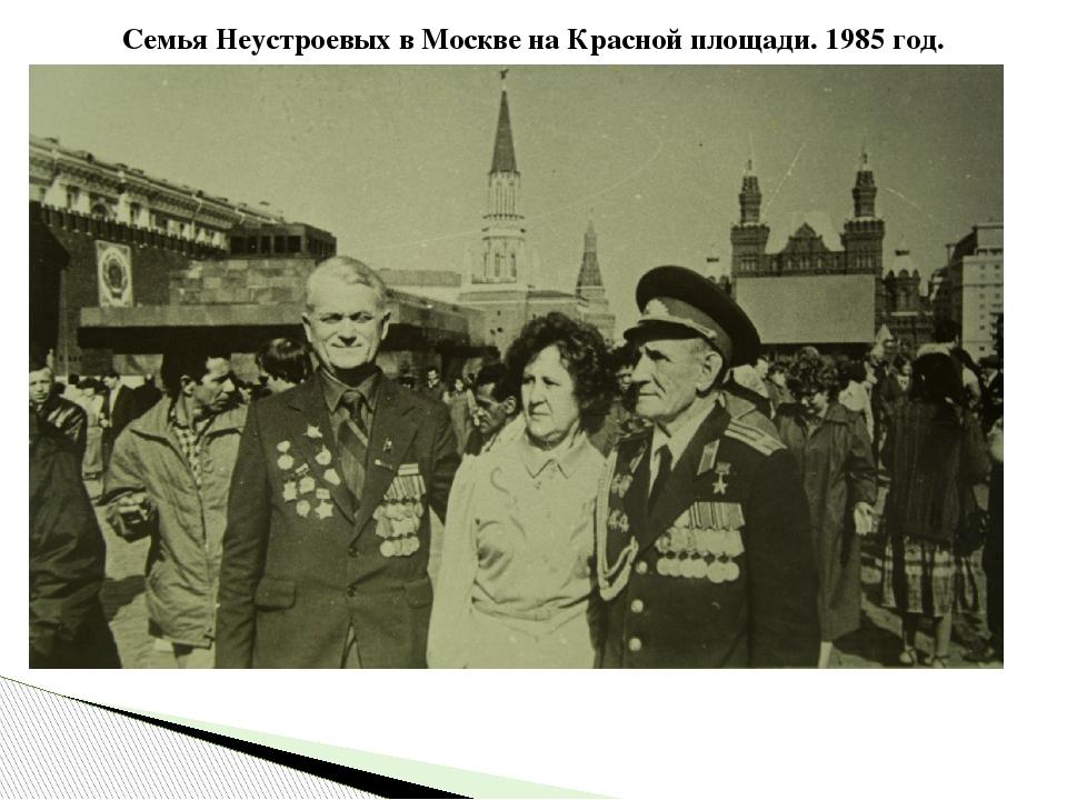 Семья Неустроевых в Москве на Красной площади. 1985 год.