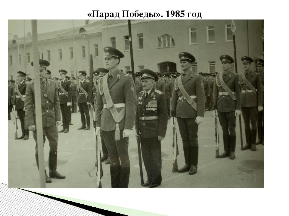 «Парад Победы». 1985 год