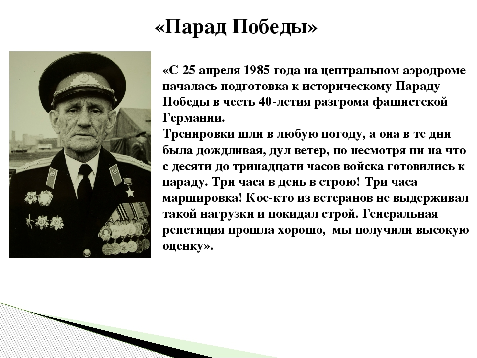 «С 25 апреля 1985 года на центральном аэродроме началась подготовка к историч...