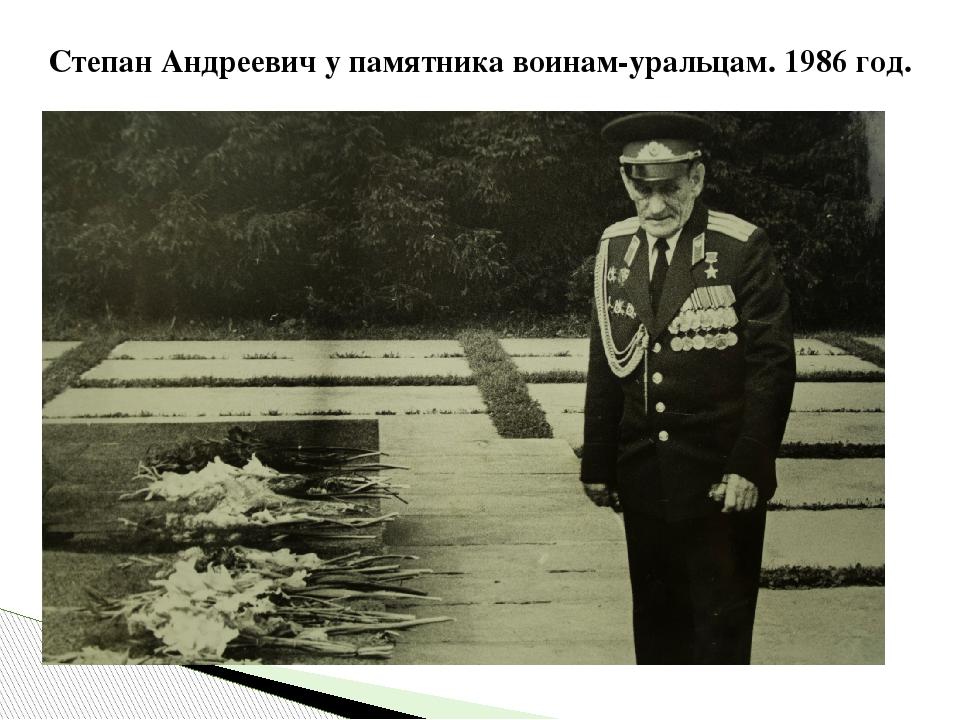 Степан Андреевич у памятника воинам-уральцам. 1986 год.