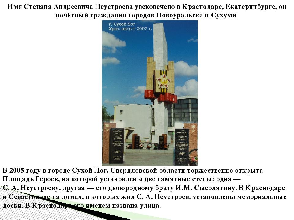 В 2005 году в городеСухой Лог.Свердловской области торжественно открыта Пло...