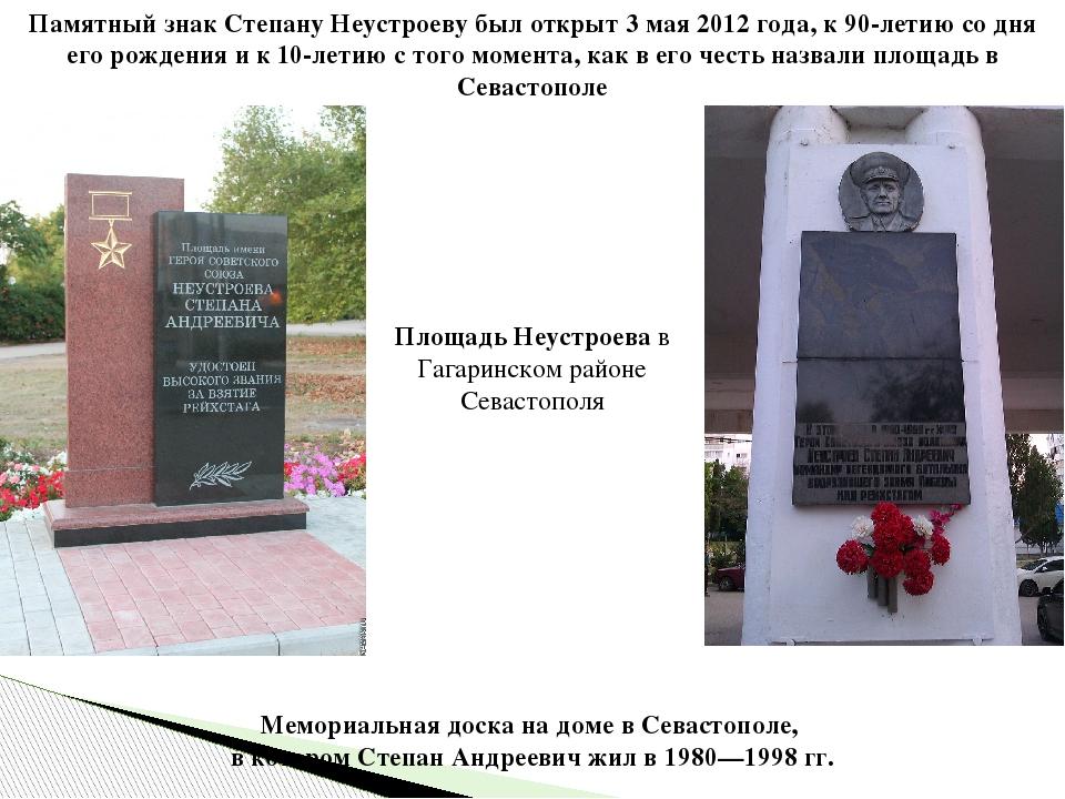 Мемориальная доска на доме в Севастополе, в котором Степан Андреевич жил в 19...