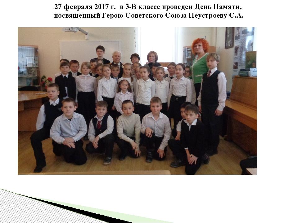 27 февраля 2017 г. в 3-В классе проведен День Памяти, посвященный Герою Совет...