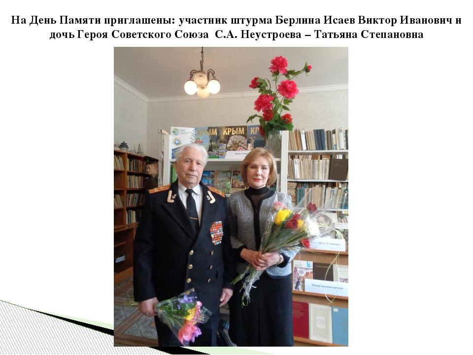 На День Памяти приглашены: участник штурма Берлина Исаев Виктор Иванович и до...