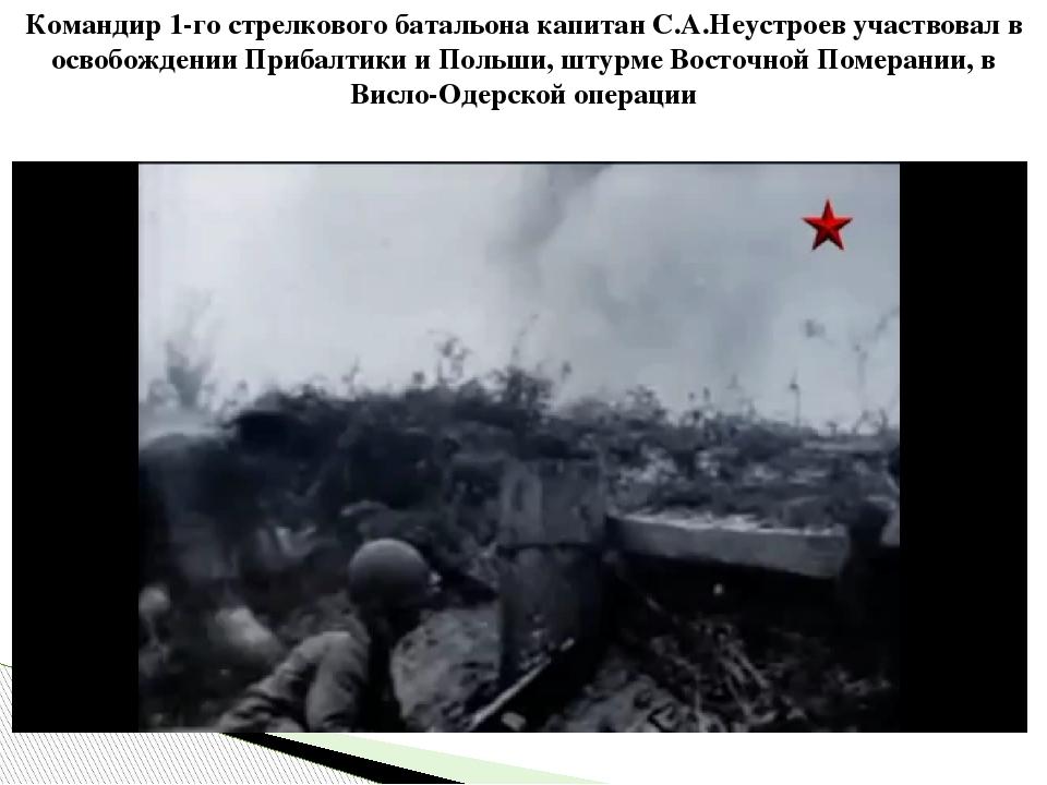 Командир 1-го стрелкового батальона капитан С.А.Неустроев участвовал в освобо...
