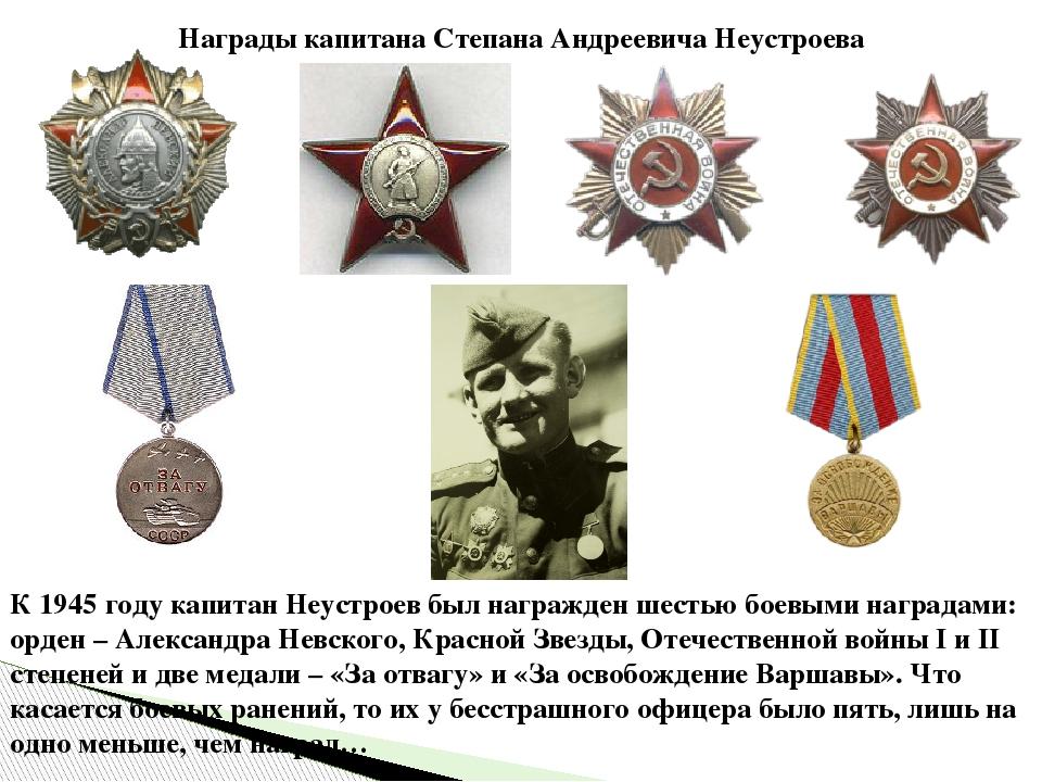 К 1945 году капитан Неустроев был награжден шестью боевыми наградами: орден –...