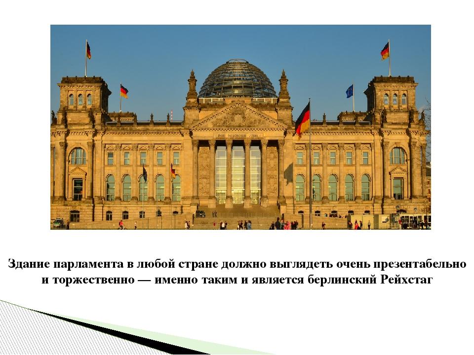 Здание парламента в любой стране должно выглядеть очень презентабельно и торж...