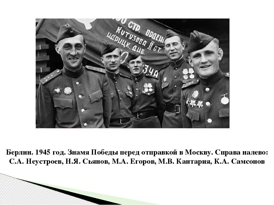 Берлин. 1945 год. Знамя Победы перед отправкой в Москву. Справа налево: С.А....