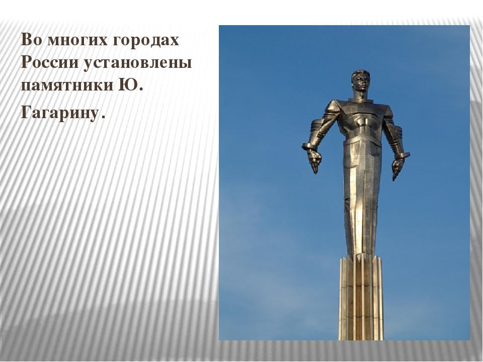 Памятник гагарину открытка, открытки ребенку
