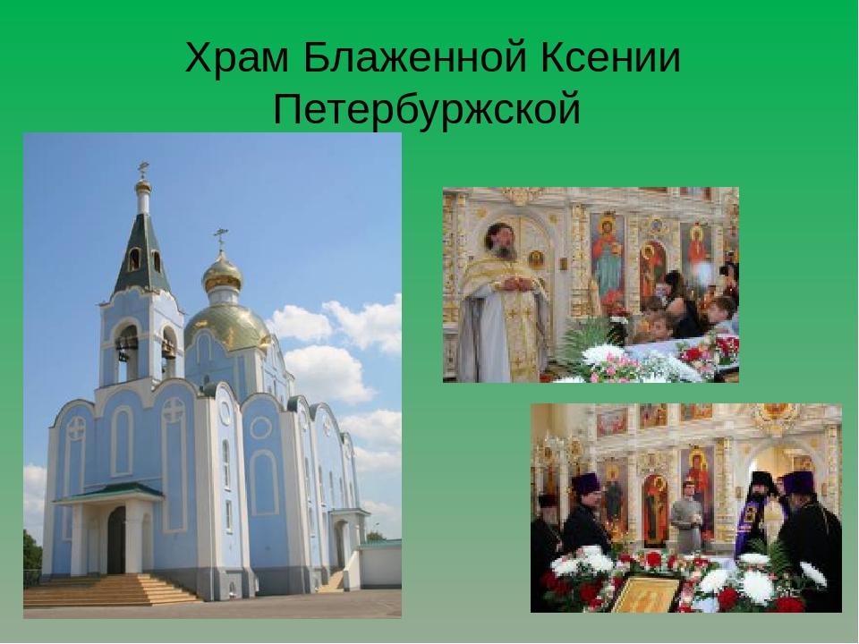 Поездка к ксении петербуржской