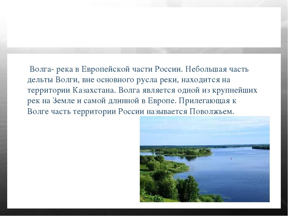Волга- река в Европейской части России. Небольшая часть дельты Волги, вне ос...