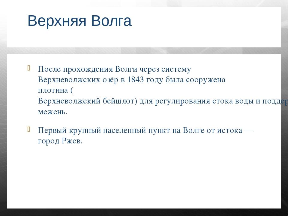 Верхняя Волга После прохождения Волги через систему Верхневолжских озёр в 184...