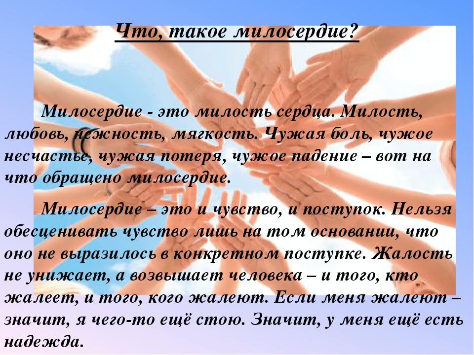 Что, такое милосердие?         Милосердие - это милость сердца. Милость, люб...
