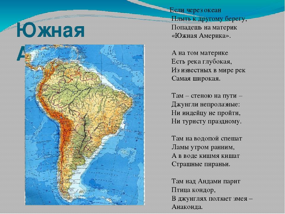 Южная Америка Если через океан Плыть к другому берегу, Попадешь на материк «Ю...