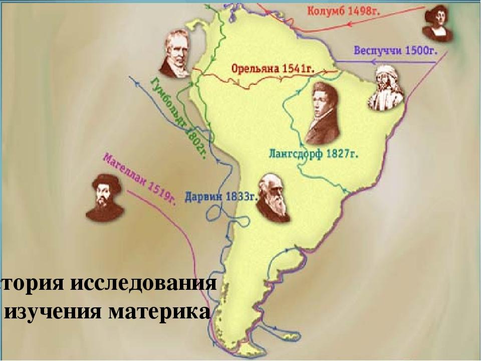 История исследования и изучения материка