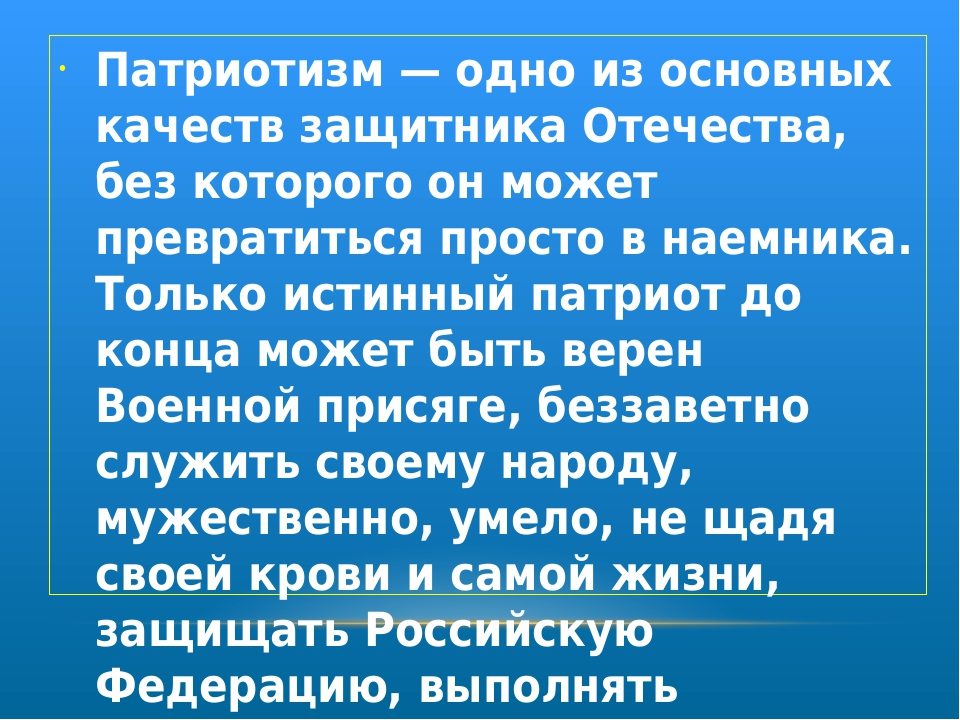 ❶Основные качества присущие российскому воину защитнику отечества 23 февраля спортивный праздник в детском саду   }