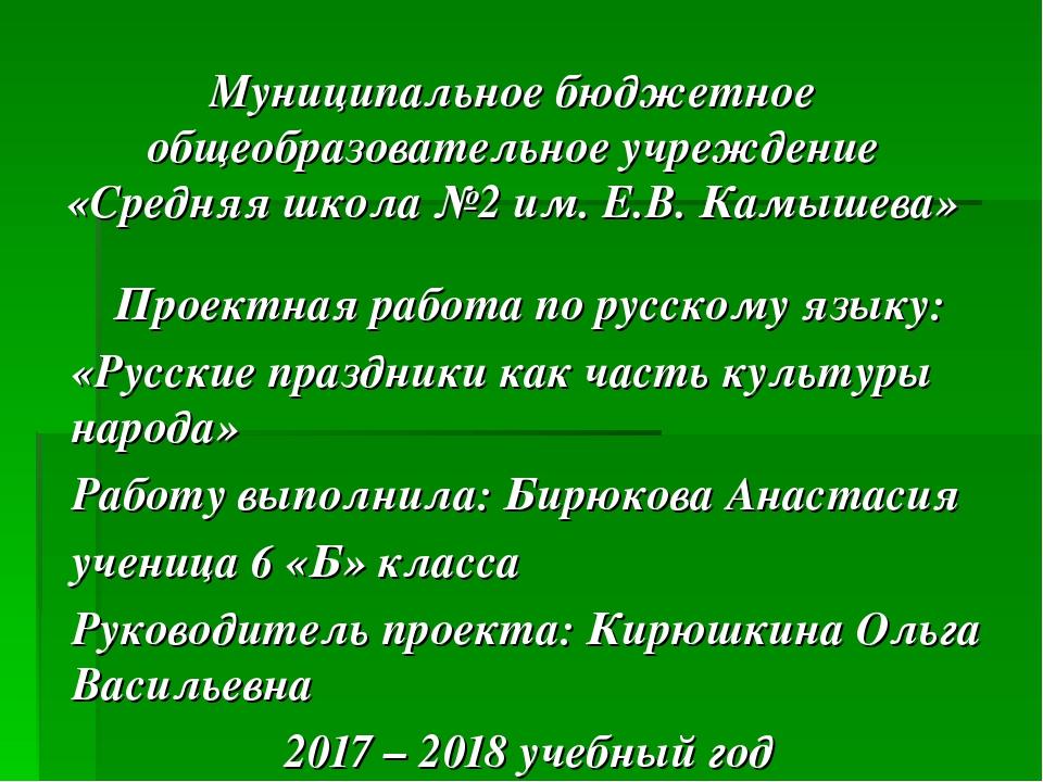 Муниципальное бюджетное общеобразовательное учреждение «Средняя школа №2 им....
