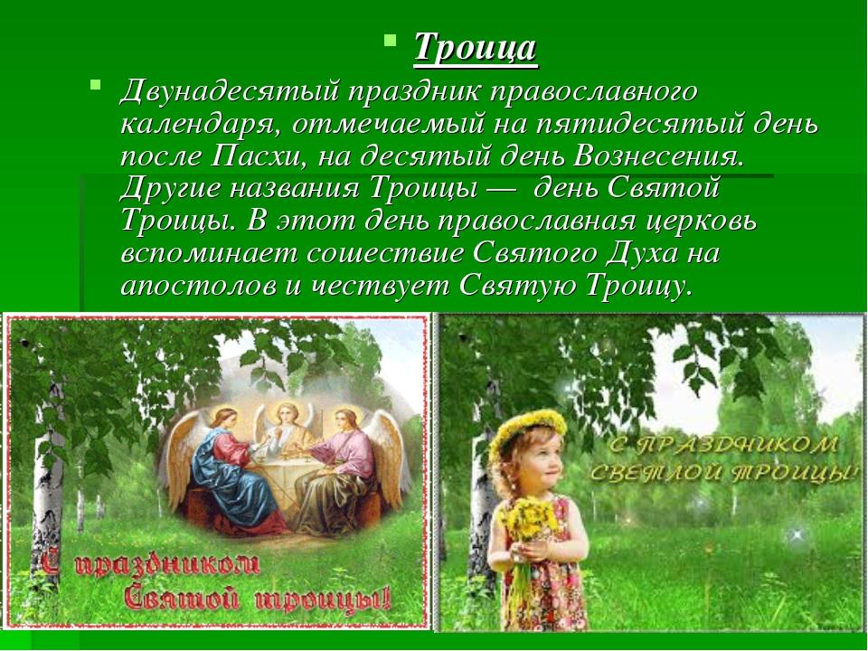 Троица Двунадесятый праздник православного календаря,отмечаемый на пятидесят...