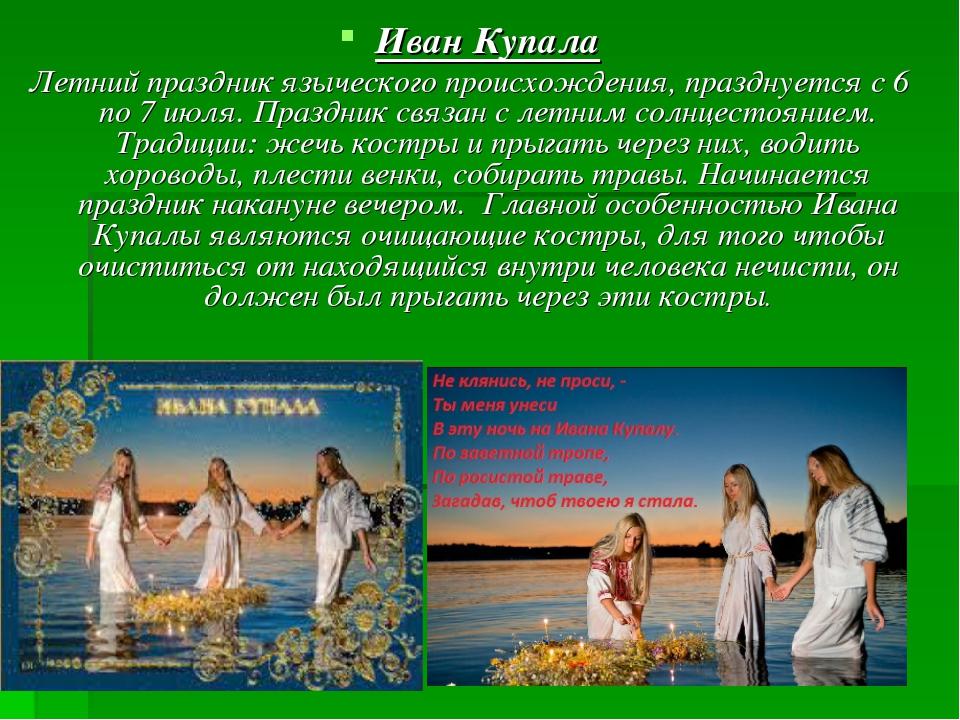 Иван Купала Летний праздник языческого происхождения,празднуется с 6 по 7 ию...