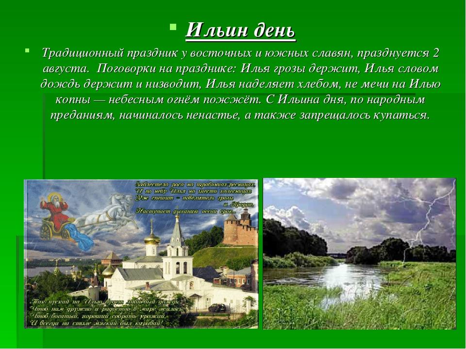 Ильин день Традиционный праздник у восточных и южных славян,празднуется 2 ав...