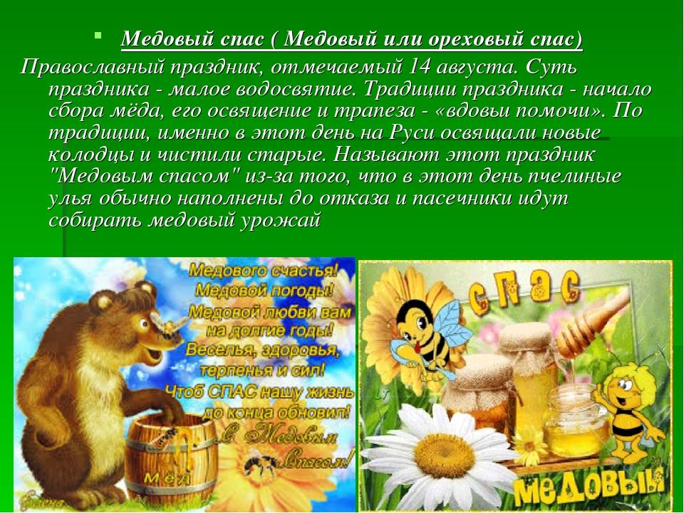 Медовый спас ( Медовый или ореховый спас) Православный праздник,отмечаемый 1...