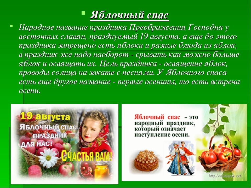 Яблочный спас Народное название праздникаПреображения Господняу восточных с...