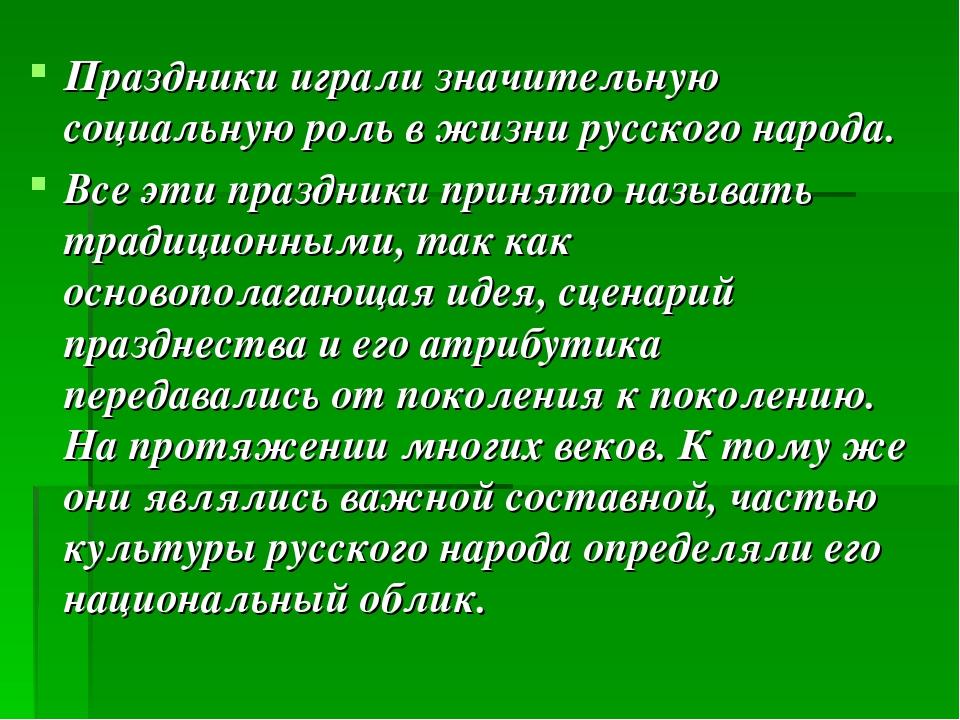 Праздники играли значительную социальную роль в жизни русского народа. Все эт...