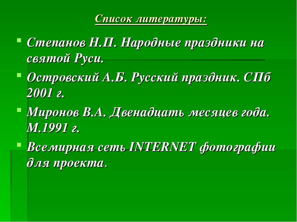 Список литературы: Степанов Н.П. Народные праздники на святой Руси. Островски...