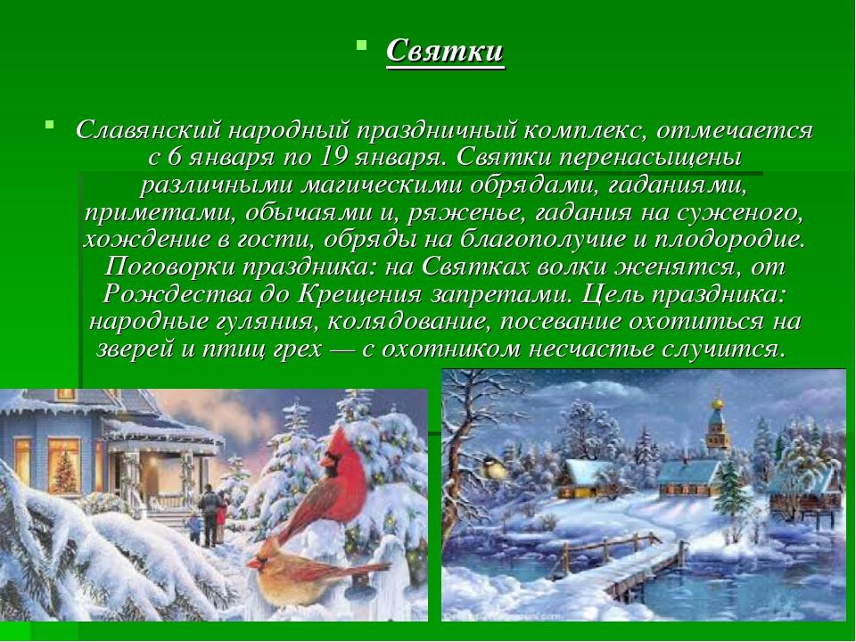 Святки Славянский народный праздничный комплекс,отмечается с 6 январяпо 19...