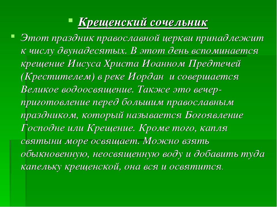 Крещенский сочельник Этот праздник православной церкви принадлежит к числу дв...