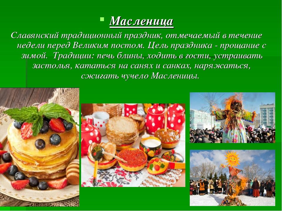 Масленица Славянский традиционный праздник, отмечаемыйв течение недели перед...