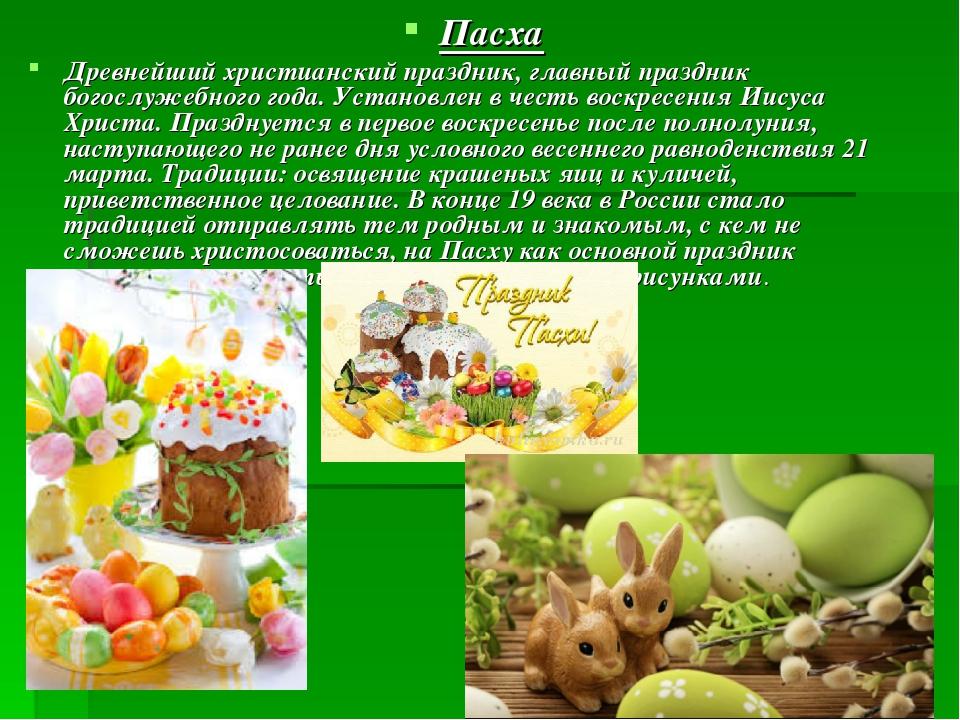 Пасха Древнейший христианский праздник, главный праздник богослужебного года....
