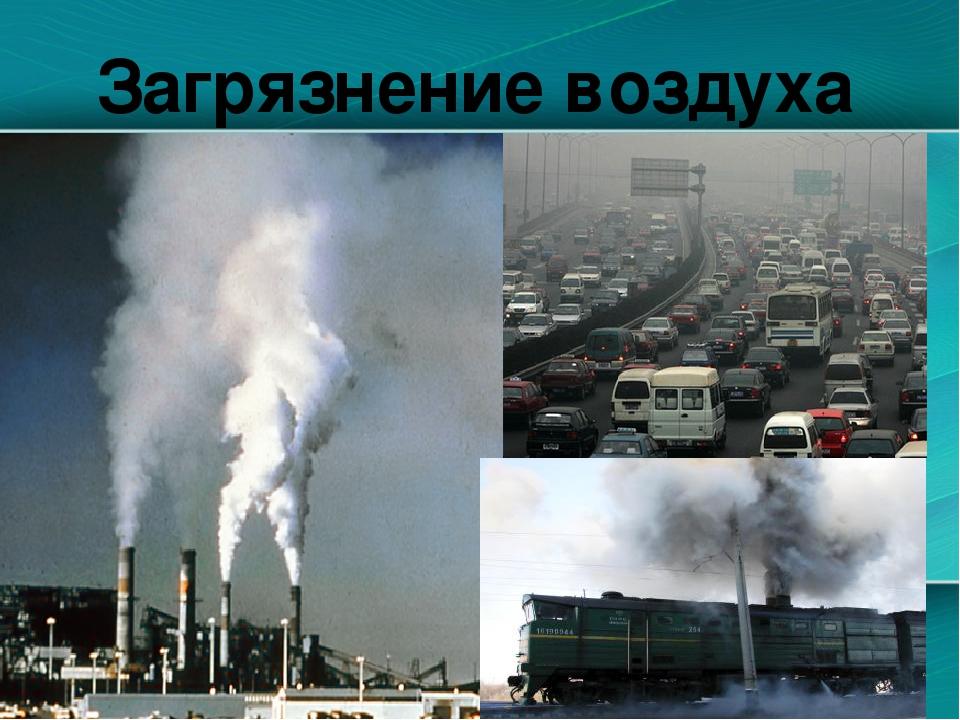 Что загрязняет воздух с картинками