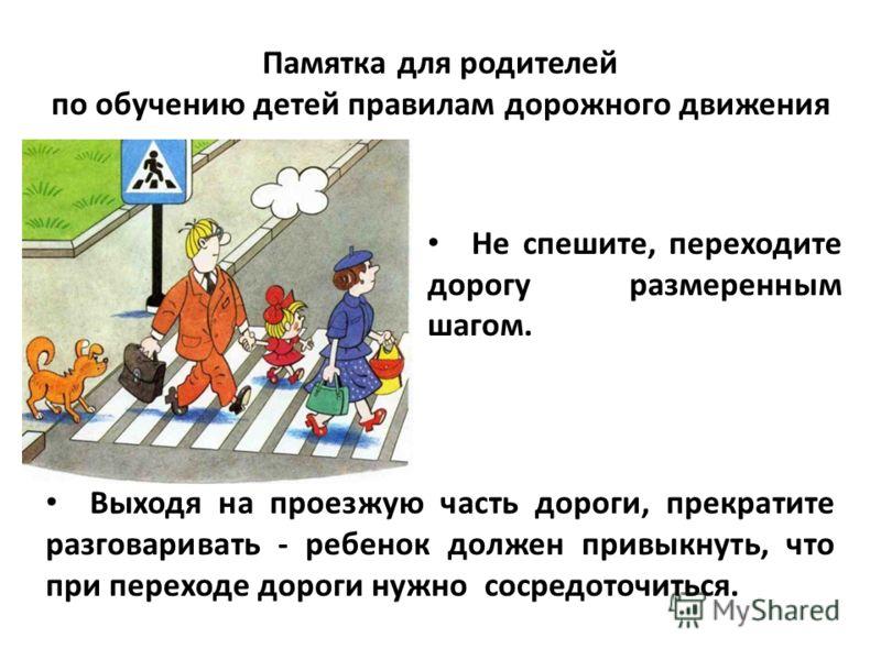 Фото дорога родители и дети