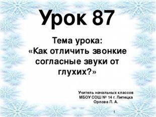 Урок 87 Учитель начальных классов МБОУ СОШ № 14 г. Липецка Орлова Л. А. Тема